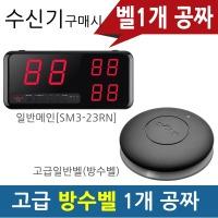 수신기 구매시 방수벨 1개공짜/호출벨 테이블벨 콜벨
