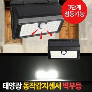 태양광 45LED 벽부등/동작감지센서/계단등/현관입구등