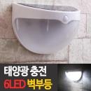 태양광충전 6LED 벽부등/벽등/계단등/야외조명/현관등