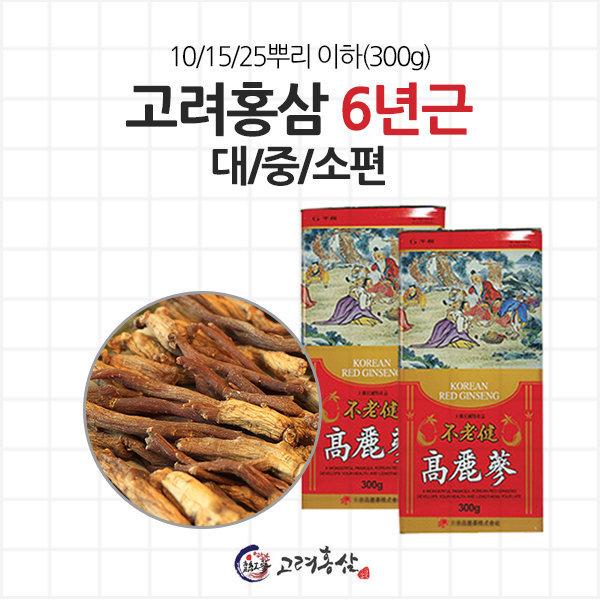 고려홍삼/6년근홍삼/건홍삼/건삼/금산인삼/홍삼/약초