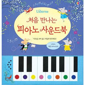 처음 만나는 피아노 사운드북  어스본코리아   샘 태플린  피아논 건반 포함