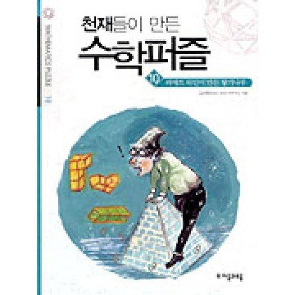 피에트 하인이 만든 쌓기나무 : 천재들이 만든 수학퍼즐 10  자음과모음   김태완
