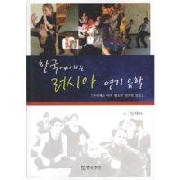한국에서하는러시아연기유학  연극과인간   신대식