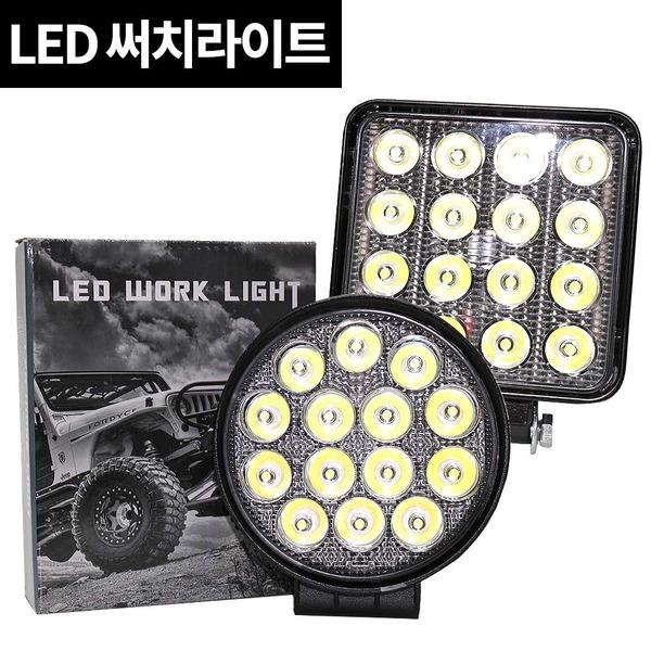 LED 서치라이트 화물차 후진등 작업등 안개등 써치등