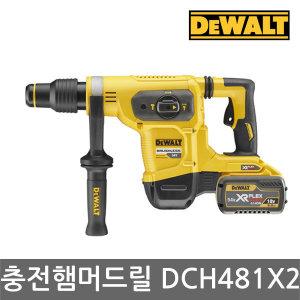 디월트 충전햄머드릴/DCH481X2/2배터리/54V/3.0Ah/브