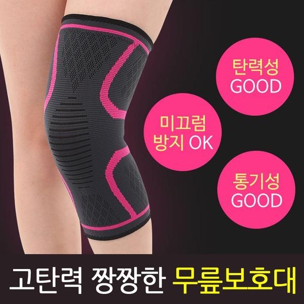 고탄력 무릎보호대 관절보호대 통풍 아대/발목/무릅