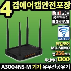 ipTIME A3004NS-M 기가 와이파이 유 무선공유기