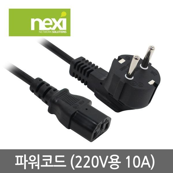 전원케이블 파워케이블 전원선 파워선 AC 220V