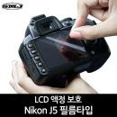 LCD 액정보호 필름타입 니콘 미러리스 J5 국내제작