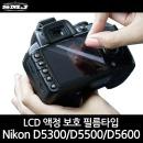 LCD액정보호 필름타입 니콘 D5300 D5500 D5600 국내