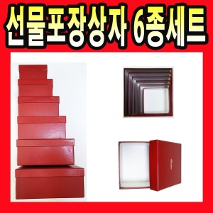선물 세트 포장 생일 축하 발렌타인 화이트데이 상자