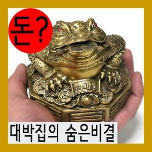 팔괘 삼족두꺼비 풍수지리 인테리어 소품  높이9cm