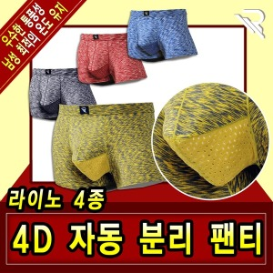 라이노 4D 기능성 팬티 분리형 남성속옷 남성팬티 4종