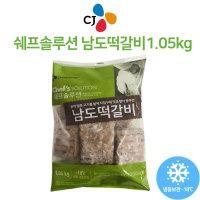 쉐프솔루션 남도떡갈비1.05kg 동그랑땡 미트볼 떡갈비