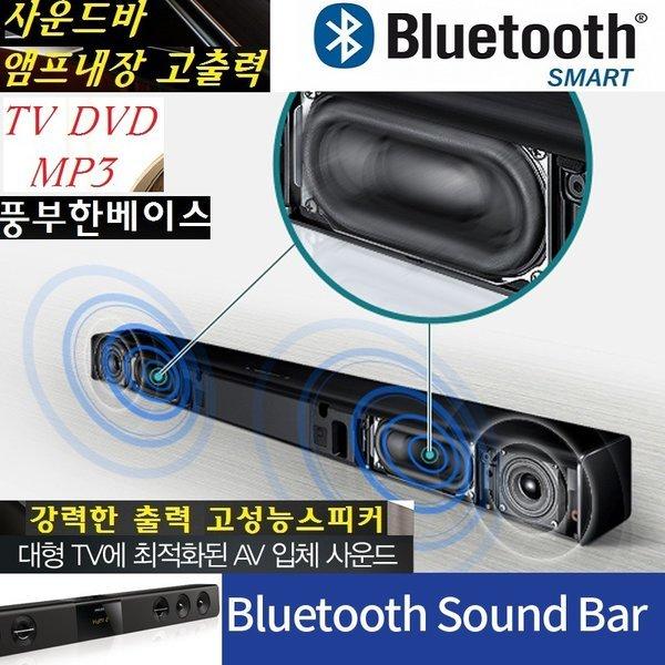 클래식Live 삼성사운드바 블루투스/TV-DVD 대출력/WG7