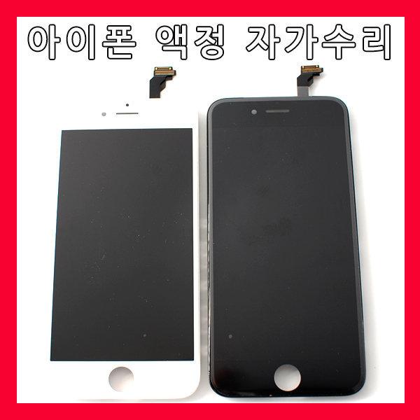 아이폰 액정 수리 교체 자가수리 아이폰5S 액정파손