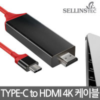 Type-C to HDMI케이블 맥북 썬더볼트3 크롬델북TV연결