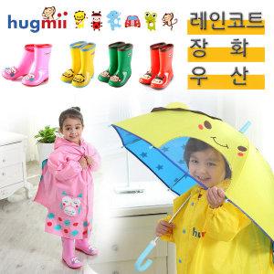 유아 아동 우비 장화 우산 장마 캐릭터 우의 레인부츠