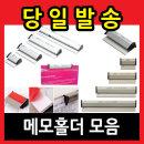 평화/아톰/메모홀더/소 중 대 특대 모음