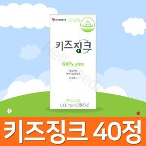 에프엔디넷 키즈징크 40정 / 츄어블
