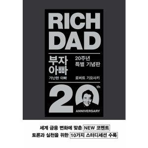 부자 아빠 가난한 아빠  20주년 특별기념판   민음인   로버트 기요사키