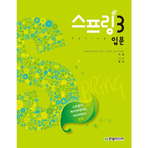 스프링3 입문  한빛미디어   하세가와 유이치  오오노 와타루  토키 코헤이  스프링