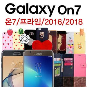 갤럭시온7 On7 온7 프라임/2016/2018/케이스G610 G611