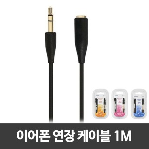 이어폰 연장 케이블 / 연장선 블랙 1M