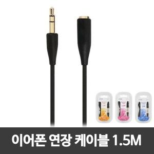 이어폰 연장 케이블 / 연장선 블랙 1.5M