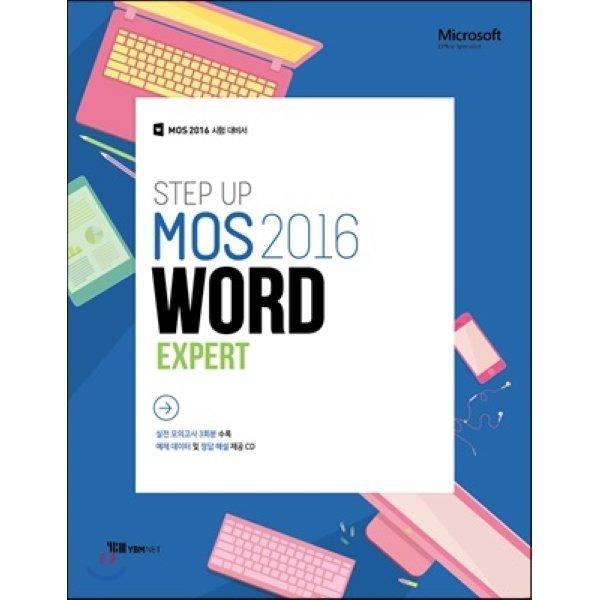 Step Up  MOS 2016 Word Expert  와이비엠 편집부