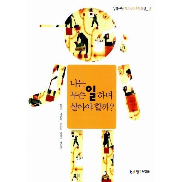 (20일대여) (길담서원 청소년 인문학교실 01) 나는 무슨 일 하며 살아야 할...