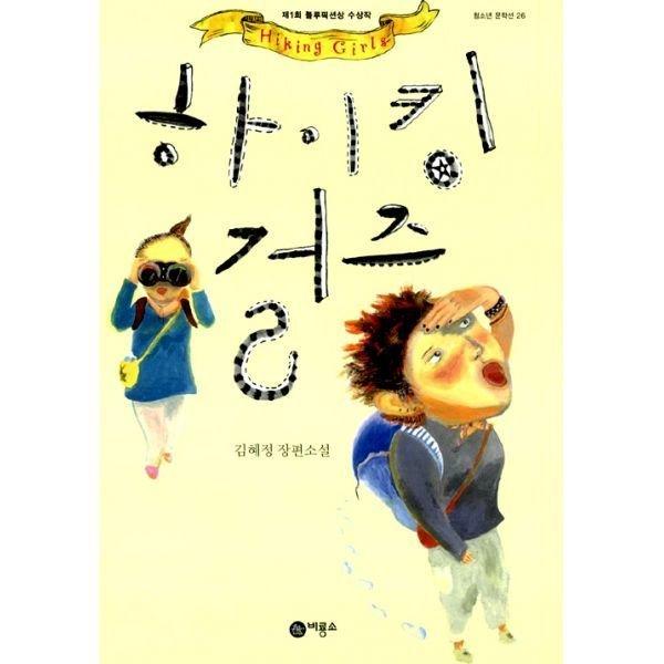 (20일대여) (비룡소 청소년 문학선) 하이킹 걸즈