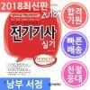 원포인트/D30-1 전기기사 실기(부록:핵심요점정리)  2018 최신판