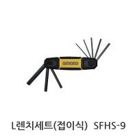 L렌치세트(접이식) SFHS-9 (1018644) 스마토 볼렌치