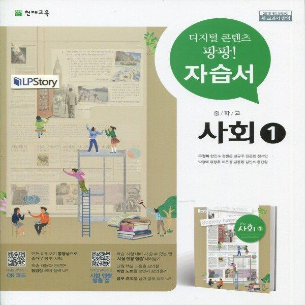 2019년- 천재교육 중학교 중학 사회 1 자습서 중등 (중1/ 구정화 교과서편) - 1학년