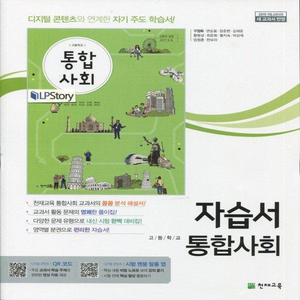2019년- 천재교육 고등학교 고등 통합사회 자습서 (구정화 교과서편) - 고1용
