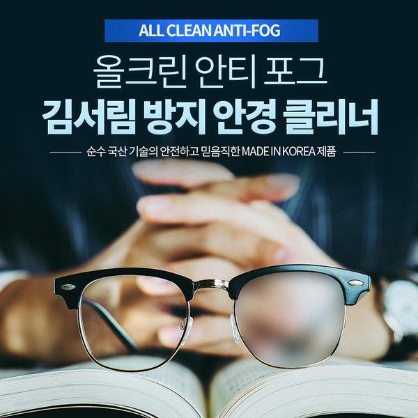 안경김서림방지 안경닦이천 클리너 크리너 안티포그