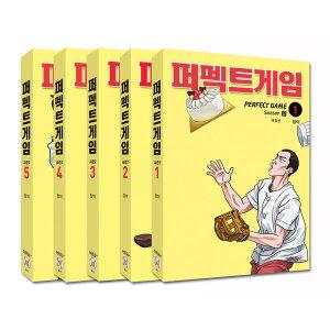 퍼펙트게임 시즌 2 애장판 전5권 세트  북돋움   장이