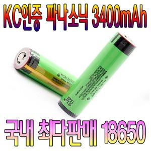 KC인증-파나소닉18650충전배터리1000회사용가능3400mA