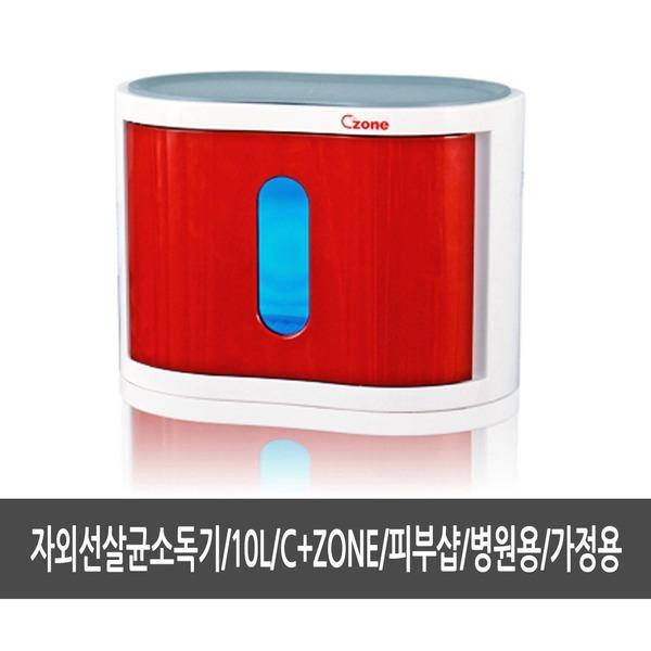 자외선살균소독기/10L/피부샵/병원용/가정용/살균기능