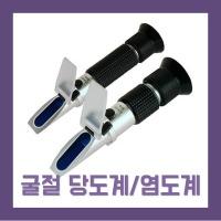 휴대용 굴절 당도계/염도계 RHB-32/55 RHS-10/28