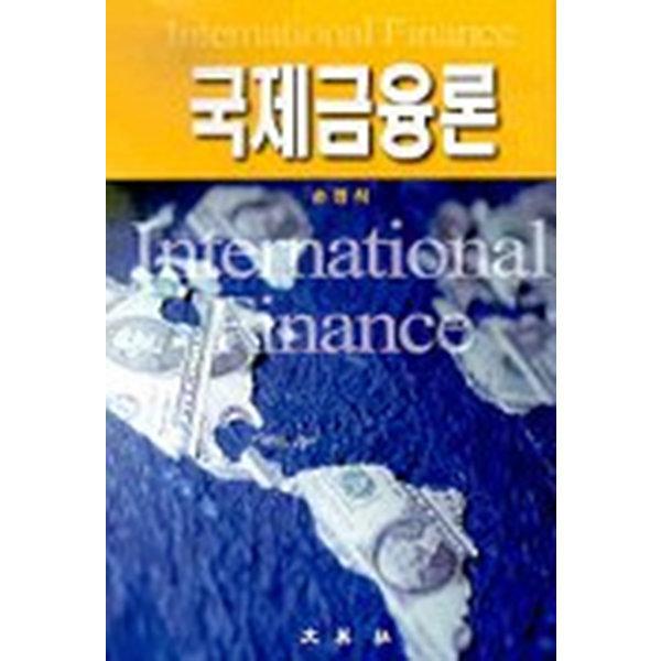 국제금융론  문영사   손정식