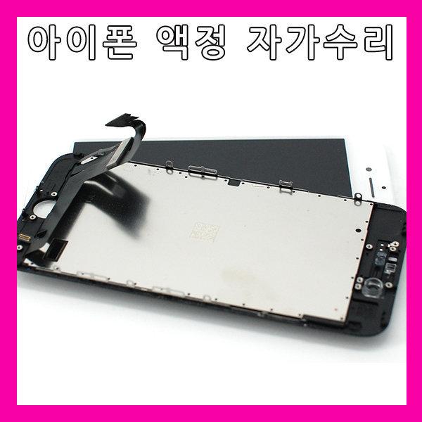 아이폰 액정 수리 교체 자가수리 아이폰7플러스기본형