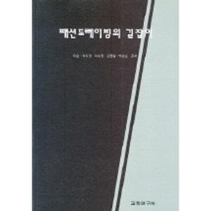 패션드레이핑의길잡이  교학연구사   오순외