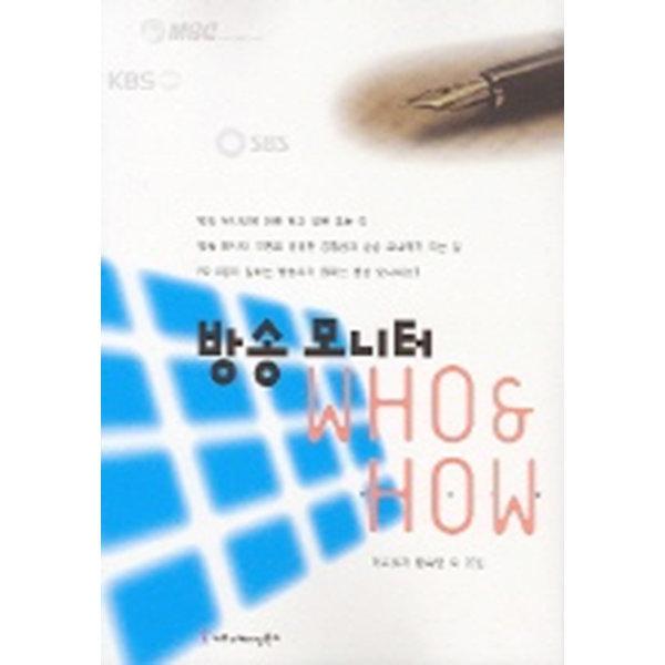 방송모니터WHO HOW  커뮤니케이션북스   맹숙영외