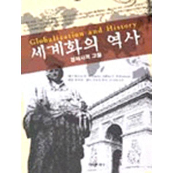 세계화의역사  한국문화사   KEVIN H.O ROURKE외