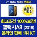KT본사직영점/갤럭시J7/갤럭시A8 2018/옥션특가100%