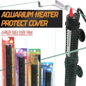 아마존 히터보호커버/자동히터 안전커버/어항히터커버