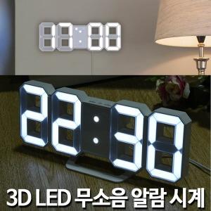 3D LED 탁상 벽 시계 인테리어소품 벽걸이 전자시계