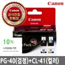 캐논잉크 정품 PG-40 + CL-41 트윈팩 PG40 + CL41